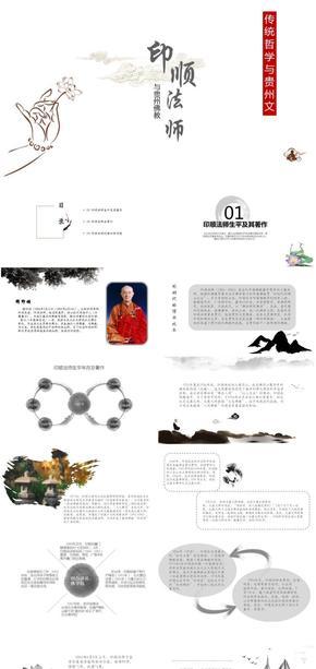 传统哲学与贵州文化-印顺法师与贵州佛教