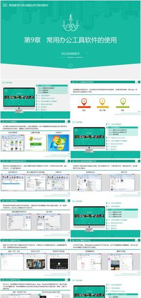 第9章常用办公工具软件的使用