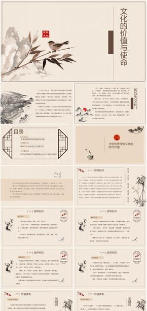 中国特色社会主义文化的价值与使命