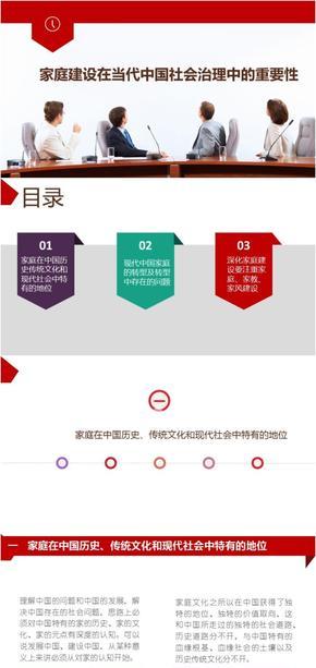 家庭建设/中国社会治理
