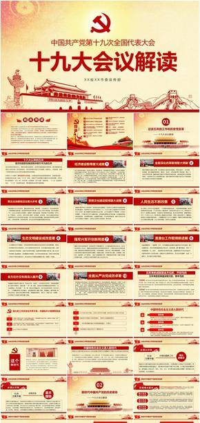 中国共产党第十九次全国代表大会-十九大会议解读117页完整版