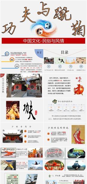 中国文化-民俗与风情-功夫与蹴鞠