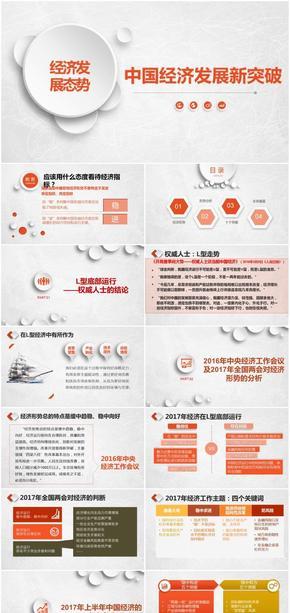 中国经济发展新突破