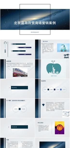 北京蓝岛百货商场营销案例