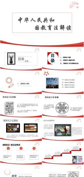 中华人民共和国教育法解读
