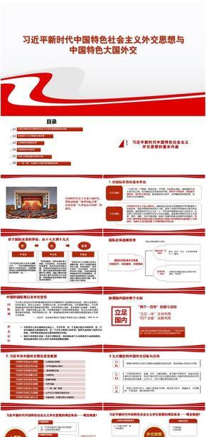 習近平新時代中國特色社會主義外交思想與中國特色大國外交