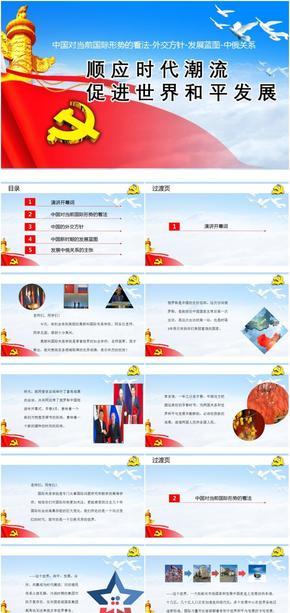 治国理政-顺应时代潮流 促进世界和平发展-中国对当前国际形势的看法-外交方针-发展蓝图-中俄关系