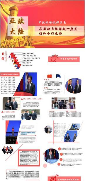 治国理政-中欧战略伙伴关系-在亚欧大陆架起一座友谊和合作之桥