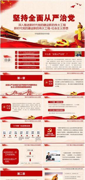 【党课课件】坚持全面从严治党-新时代党的建设新的伟大工程-社会主义思想