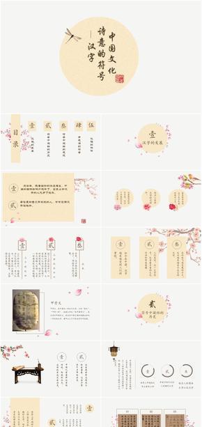 中国文化-诗意的符号-汉字