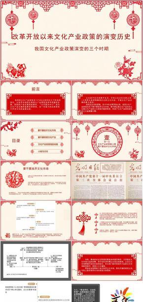 改革开放以来我国文化产业政策演变的历史