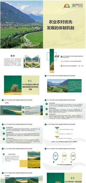 农业农村优先发展的体制机制