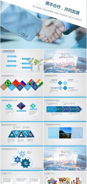 治国理政-金砖国家-携手合作-共同发展-构建伙伴关系-金砖方案11