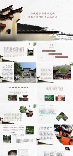 传统哲学与贵州文化-佛教与贵阳黔灵山旅游业