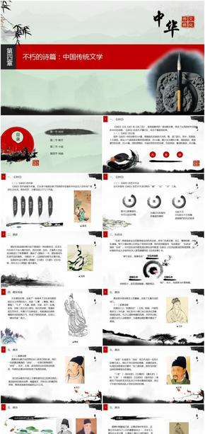 第4章 不朽的诗篇:中国传统文学
