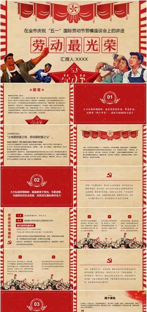 五一国际劳动节劳模座谈会模板