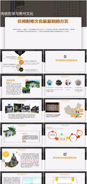 传统哲学与贵州文化-贵州阳明文化旅游圈的开发