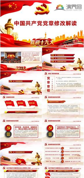 中国共产党党章修改解读