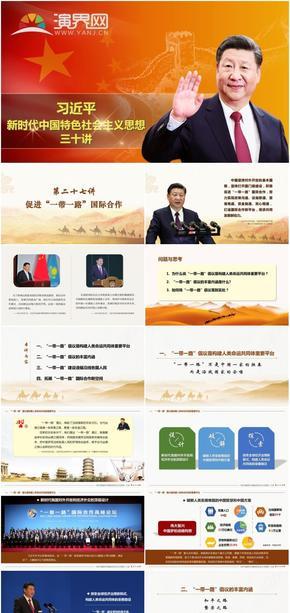"""《习近平三十讲》之第二十七讲 促进""""一带一路""""国际合作"""