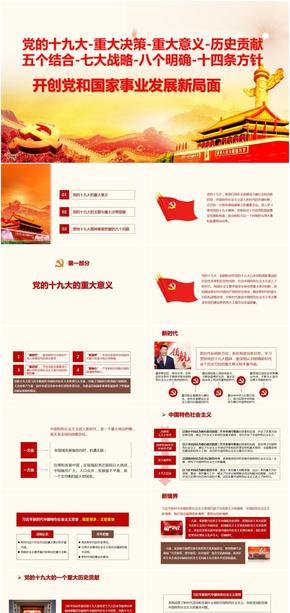 党的十九大-重大决策-历史贡献-五结合-七大战略-八个明确-十四条方针-开创党和国家事业发展新局面