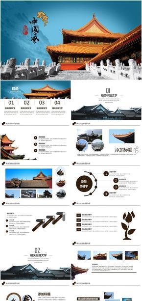 中国风古建筑历史文化PPT动画模板