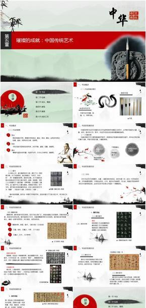 第5章 璀璨的成就:中国传统艺术
