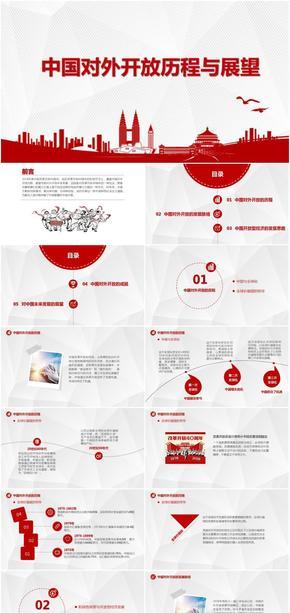 中国对外开放历程与展望