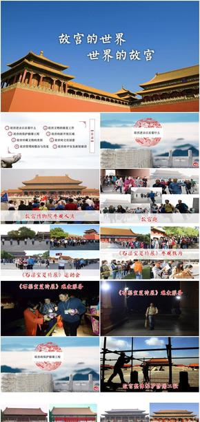 历史/文化/旅游/故宫的世界/世界的故宫