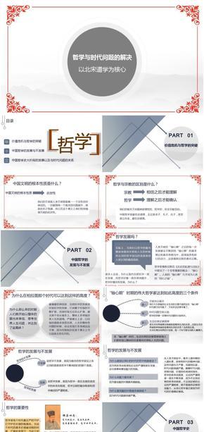 中国哲学史/时代问题/价值危机/哲学突破/北宋道学