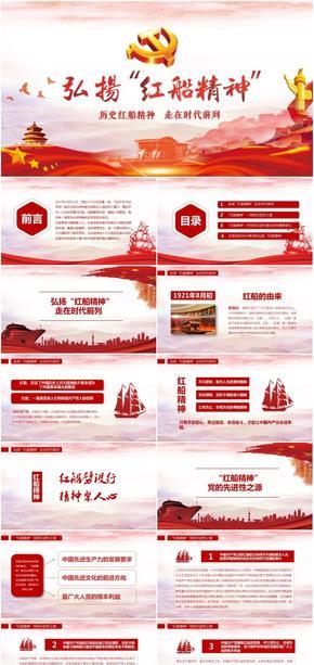历史红船精神-走在时代前列