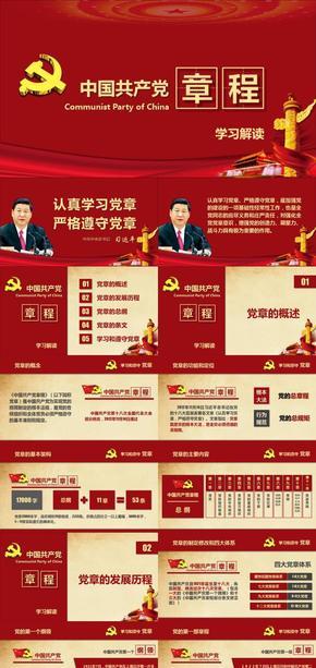 中国共产党党章学习解读