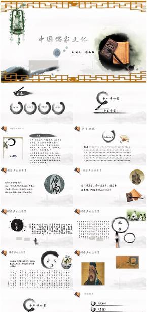 文化历史-中国儒家文化