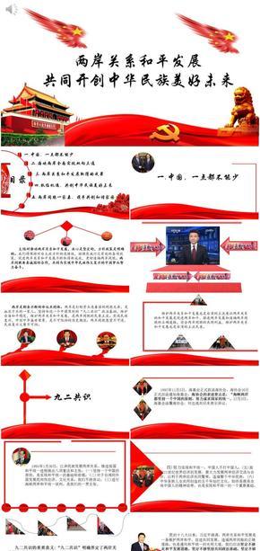 治国理政-两岸关系和平发展-共同开创中华民族美好未来