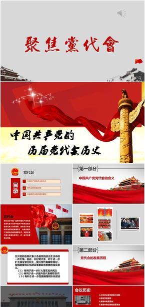党代会/中国共产党的历届党代会历史