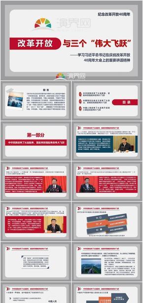 """改革开放与三个""""?#25353;?#39134;跃""""——习近平重要讲话精神"""