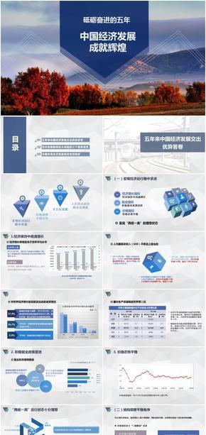 砥砺奋进-中国经济发展成就辉煌