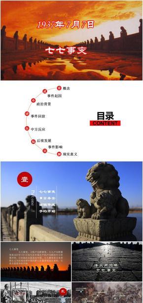 历史课件-七七事变