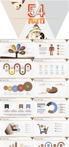 灰黄动态企业发展与市场营销青年版