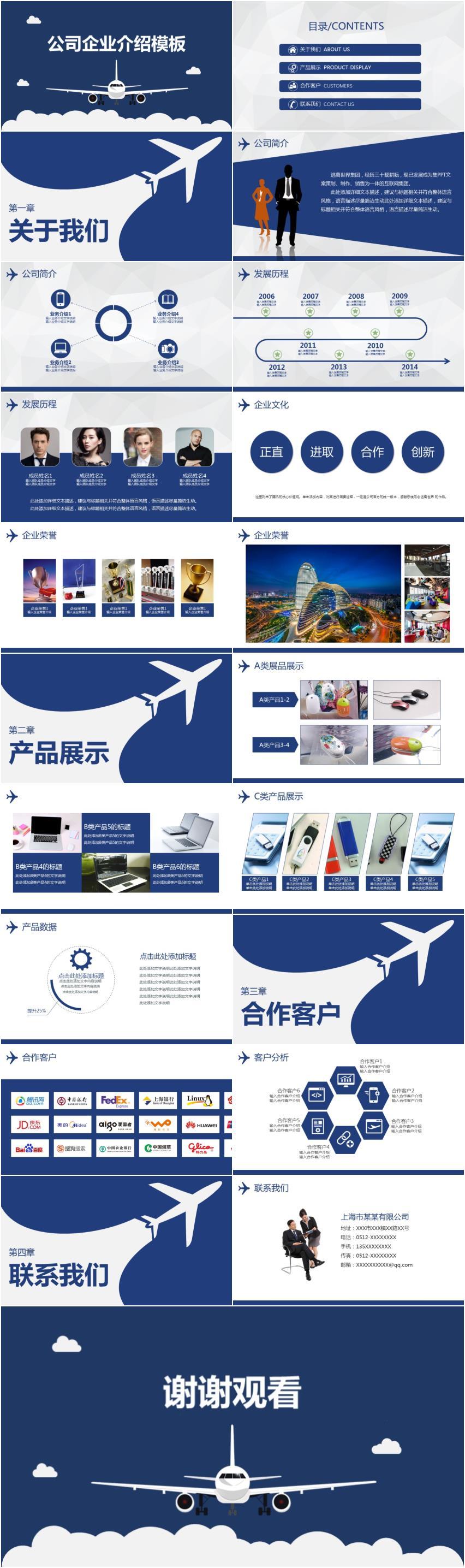 """ppt模板航空公司企业模板免费下载"""""""