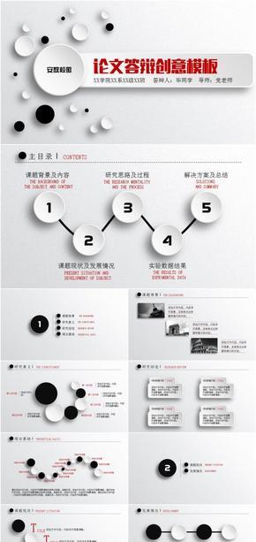 黑白红微粒体创意论文答辩创意模板