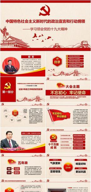 中国特色社会主义新时代的政治宣言和行动纲领——学习领会党的十九大精神
