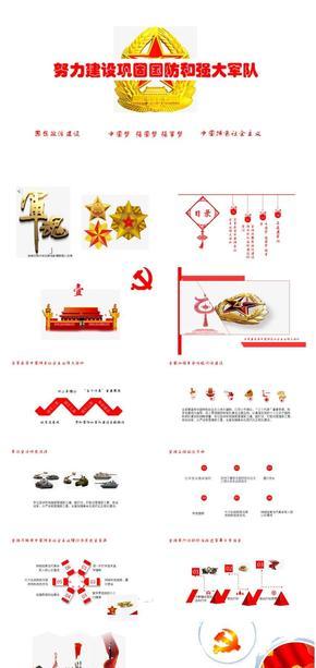 治国理政-中国梦 强国梦 强军梦-思想政治建设- 努力建设巩固国防和强大军队