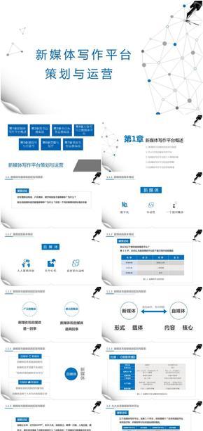 新媒体写作平台策划与运营-第1章新媒体写作平台概述