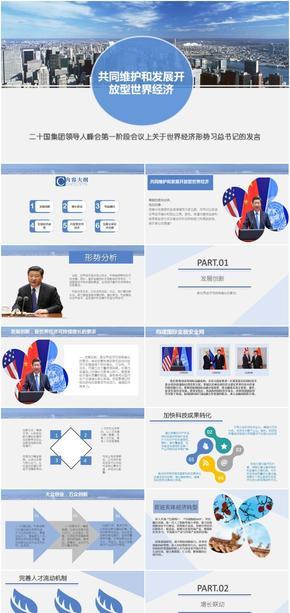 治国理政-开放型世界经济-世界经济形势-宏观经济政策-二十国集团领导人峰会-全球经济治理