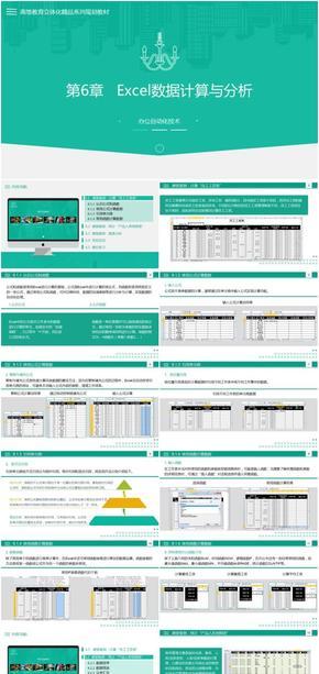 第6章Excel数据计算与分析