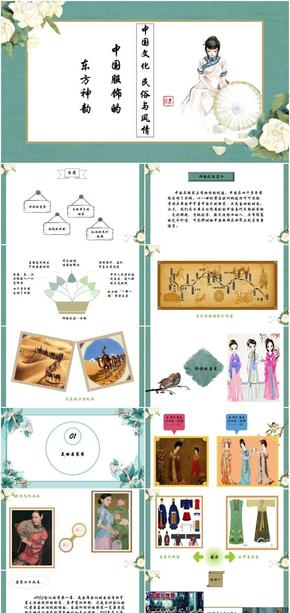 中国文化  民俗与风情-中国服饰的东方神韵