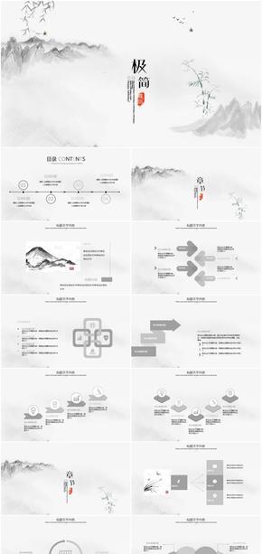 极简水墨中国风模板