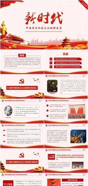 【党课辅导】新时代中国特色社会主义的新发展