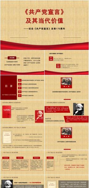 《共产党宣言》及其当代价值