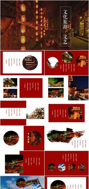 文化旅游·文艺杂志红色中国风